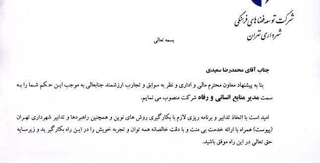 انتصاب محمدرضا سعیدی به عنوان مدیر منابع انسانی