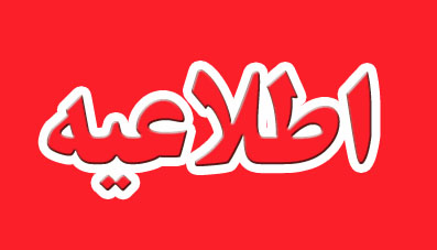 اطلاعیه شماره ۲  ستاد انتخابات شورایاری های شهر تهران