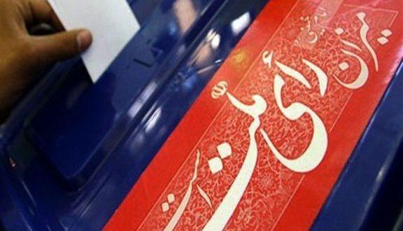 جزییات انتخابات شورایاریها اعلام شد