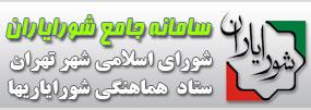 ستاد هماهنگی شورایاری های شهر تهران