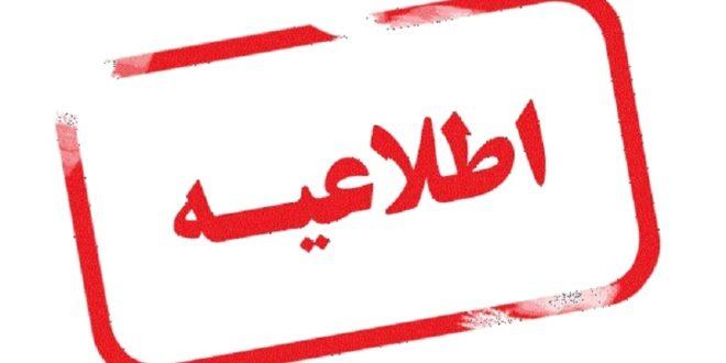 اطلاعیه شهرداری تهران درباره برگزاری پنجمین دوره انتخابات شورایاریهای شهر تهران