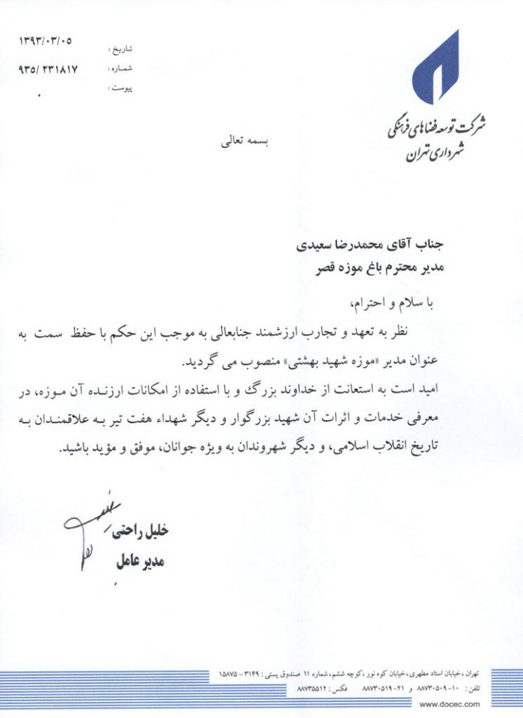 http://mrsaidi.ir/wp-content/uploads/beheshti-746x1024.jpg
