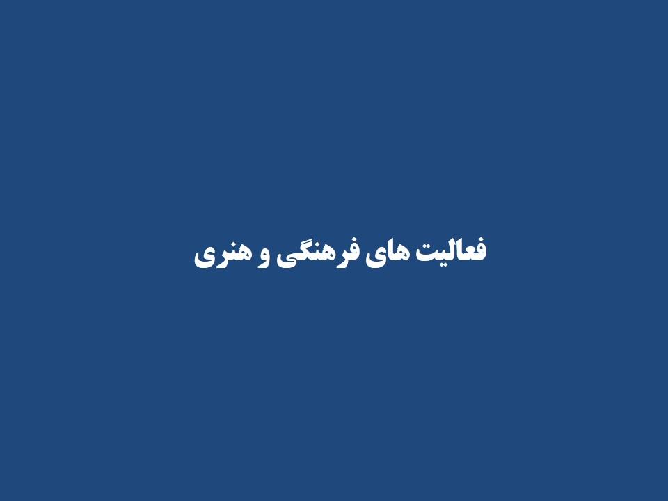 beheshti slid (11)