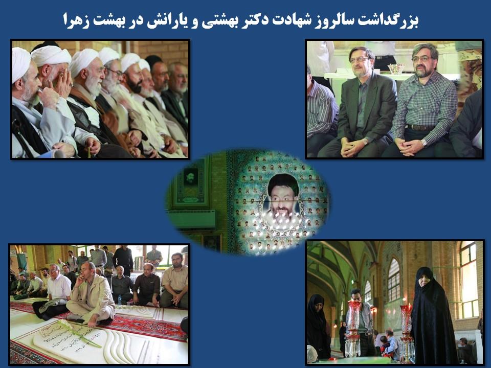 beheshti slid (15)
