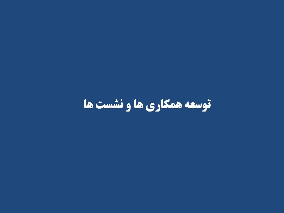 beheshti slid (19)