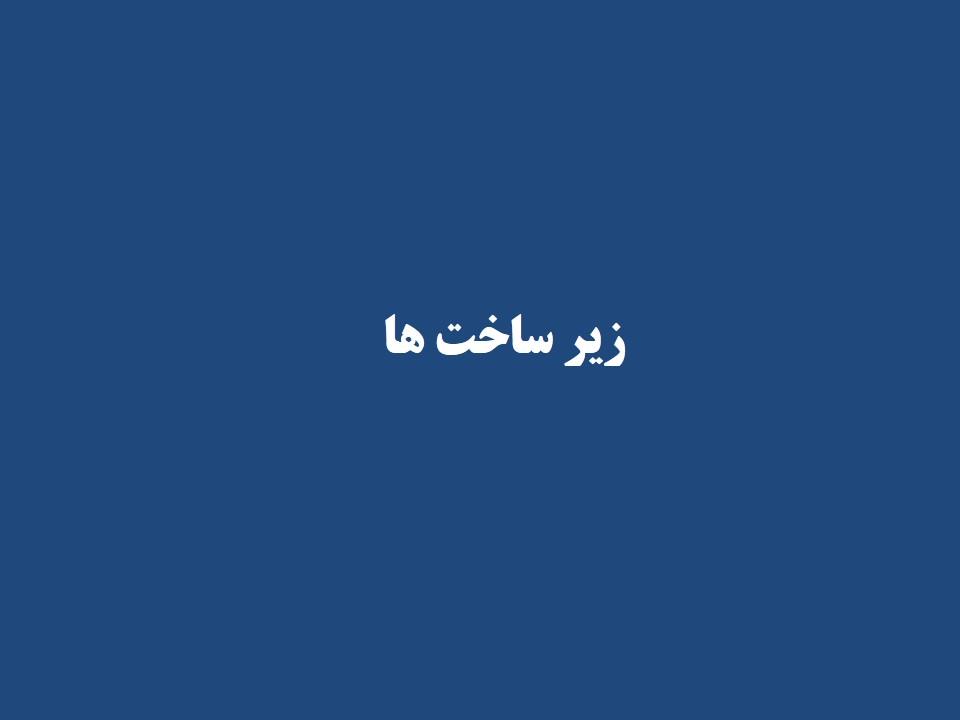 beheshti slid (2)