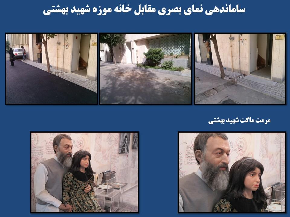 beheshti slid (5)