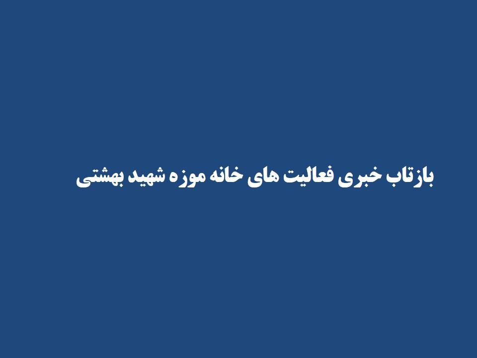 beheshti slid (7)