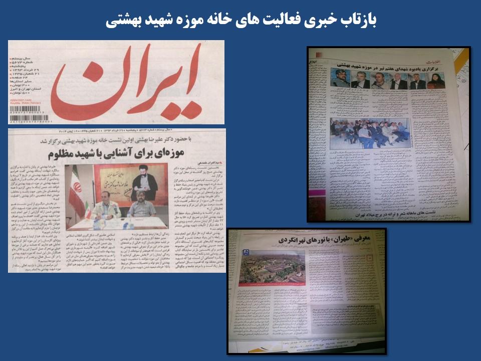 beheshti slid (8)