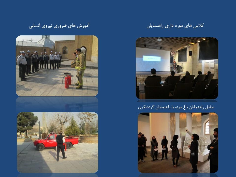 گزارش عملکرد باغ موزه قصر