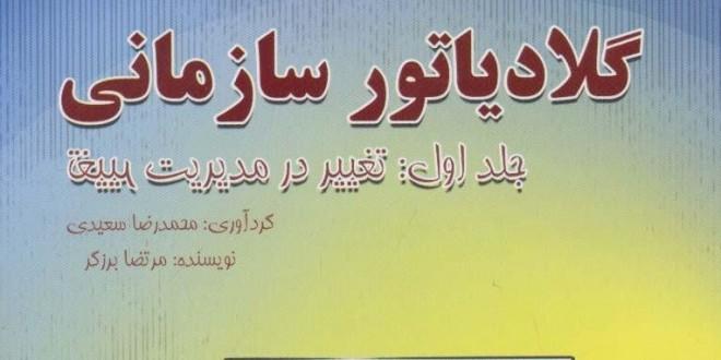 جلد اول کتاب گلادیاتور سازمانی منتشر شد