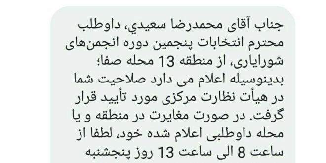 محمدرضا سعیدی داوطلب پنجمین دوره انتخابات شورایاری ها شد