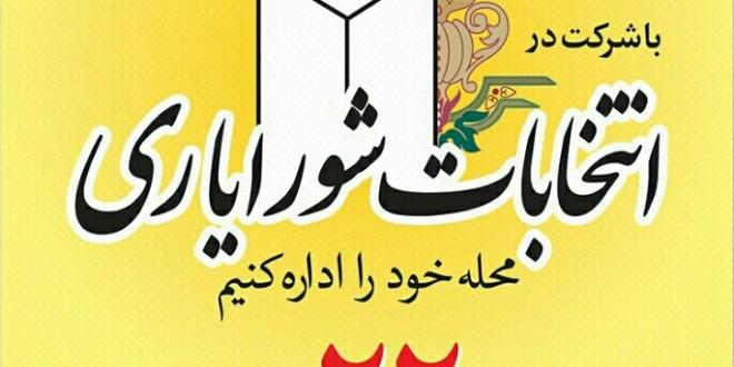 آخرین خبر از نتایج انتخابات شورایاری ها